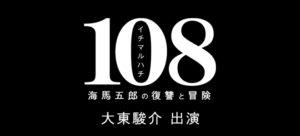 大東駿介 映画『108〜海馬五郎の復讐と冒険〜』出演