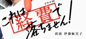 NHKドラマ10『これは経費で落ちません!』