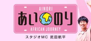 あいのり African Journey